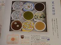 Rokkatei_oyatsu_201507_natsugashi