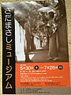 Sada_museum_flyer