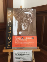 Sada_museum_kiuchi_poster