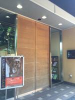 Sada_museum_yoshizawa_entrance