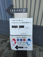 Tobichi2_board