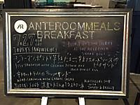 Kyoto_anteroom_meals_board_1