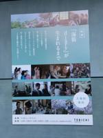Umimachi_making_poster