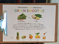 Kyoto_anteroom_breakfast_smoothie_1