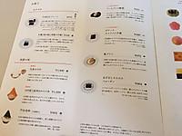 Toraya_tokyo_menu