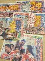 Rwc2015_japan_win_newspaper