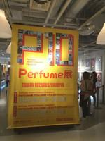 Perfume_exi_entrance