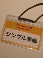 Perfume_exi_tag