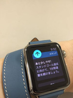 Apple_watch_stand_alarm