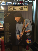 Tower_record_tatsuro_poster