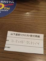 Tower_record_tatsuro_request