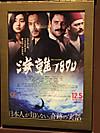 Kainan_1890_poster