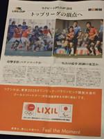 Liners0123_asahi_paper