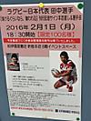 Fumi_event_poster