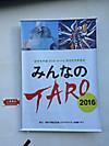 Taro_tobichi_poster