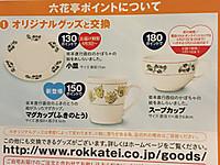 Rokkatei_oyatsu_20160304_goods