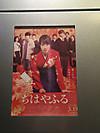 Chihaya_poster