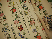 Rokkatei_oyatsu_20160405_front_up