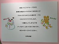 Chihaya_pop_shop_goaisatsu