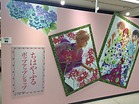 Chihaya_pop_shop_poster_1