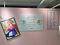 Chihaya_pop_shop_poster_3