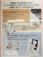 Chihaya_pop_shop_wagashi_panel