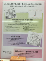 Chihaya_pop_shop_wagashi_panel_2