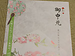 Rokkatei_oyatsu_20160708_top