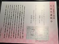 Shigure_utaawase_board