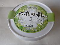 Rokkatei_yohgurt