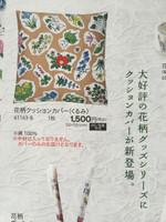 Rokkatei_oyatsu_20160910_hanagara_c