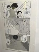 Moyoko_hataraki_hiroko_comic2_2