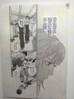 Moyoko_hataraki_hiroko_comic4
