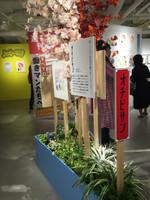 Moyoko_ochibi_corner