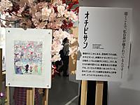 Moyoko_ochibi_panel