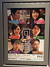 Nanimono_poster