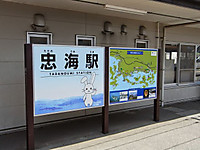 Tadanoumi_station