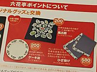 Rokkatei_oyatsu_201612_goods