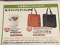 Rokkatei_oyatsu_20170506_bag
