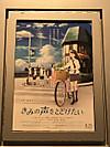Kimi_koe_poster