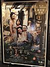 Manbiki_kazoku_poster