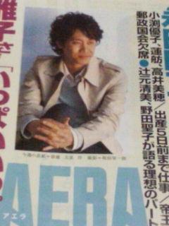 AERA大泉さん第一報