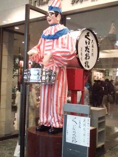 コクーン歌舞伎にくいだおれ太郎さん