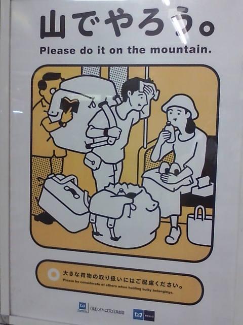 今度は「山でやろう」