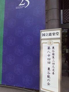 「粟谷能の会」@国立能楽堂