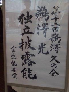 鵜澤久の会@宝生能楽堂