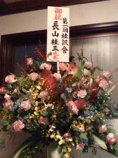 第一回桂諷会@矢来能楽堂