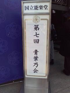 青葉乃会@国立能楽堂