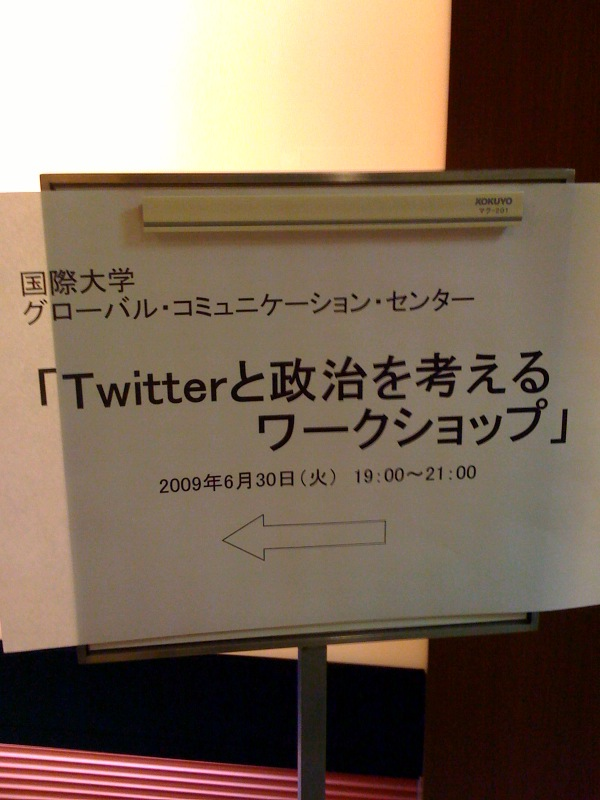 Twitterと政治を考えるワークショップ@GLOCOM
