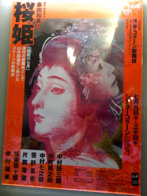 コクーン歌舞伎「桜姫」@シアターコクーン